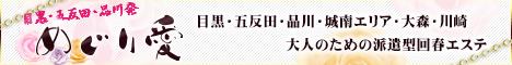 五反田発風俗エステ・回春デリヘル【めぐり愛】