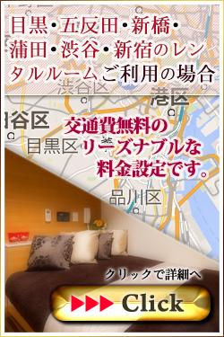 目黒・五反田・新橋・神田・蒲田のレンタルルームをご利用の場合