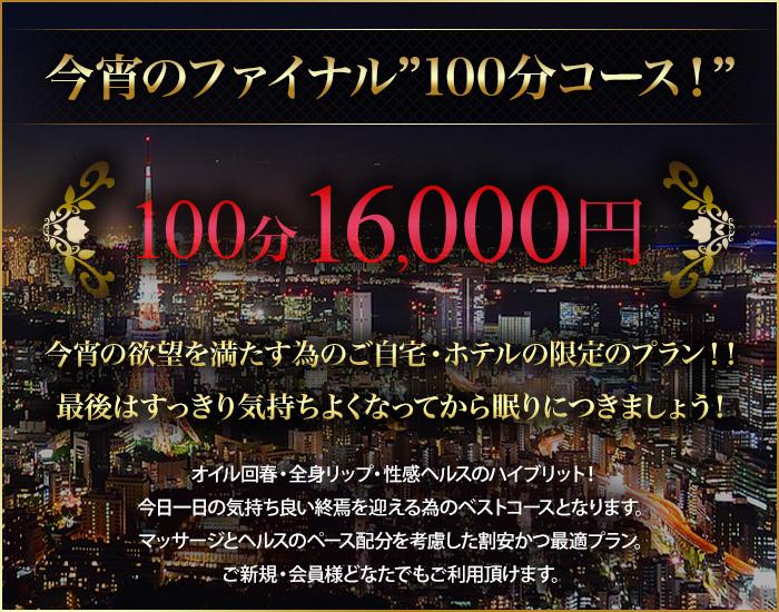 ファイナル100分イベント