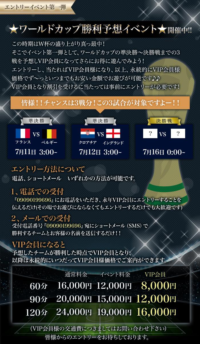 ワールドカップ勝利予想イベント